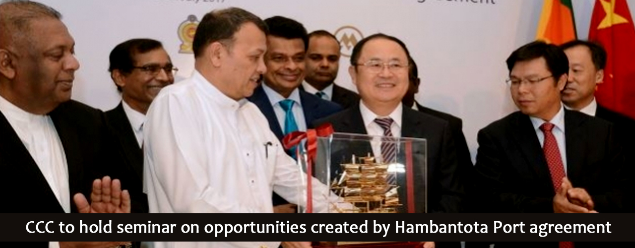 CCC to hold seminar on opportunities created by Hambantota Port agreement