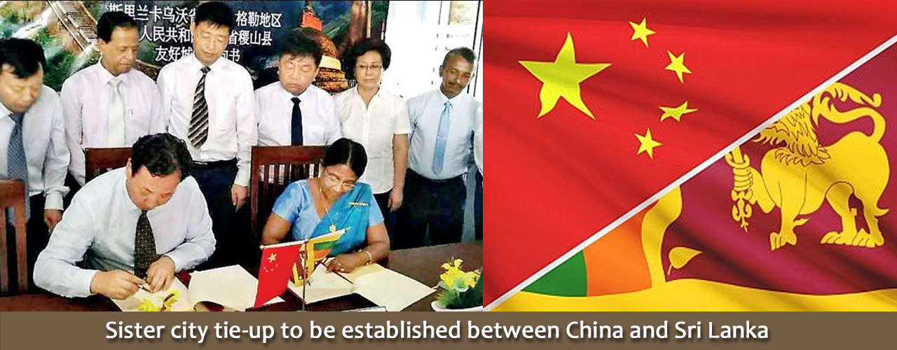 Sister city tie-up to be established between China and Sri Lanka
