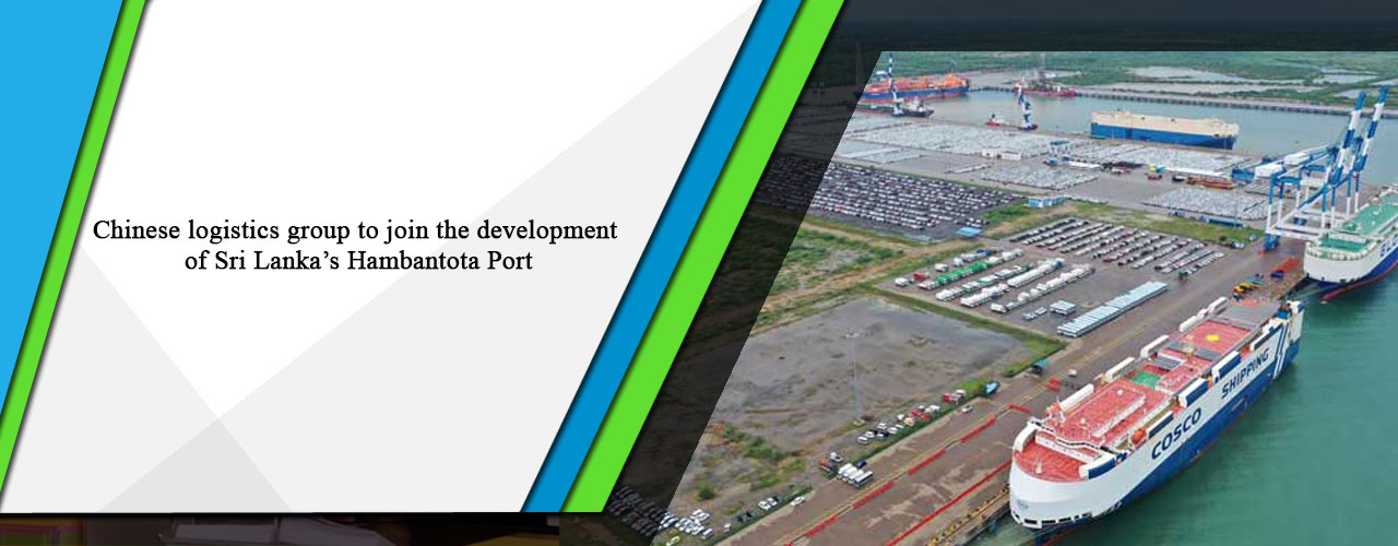 Chinese logistics group to join the development of Sri Lanka's Hambantota Port