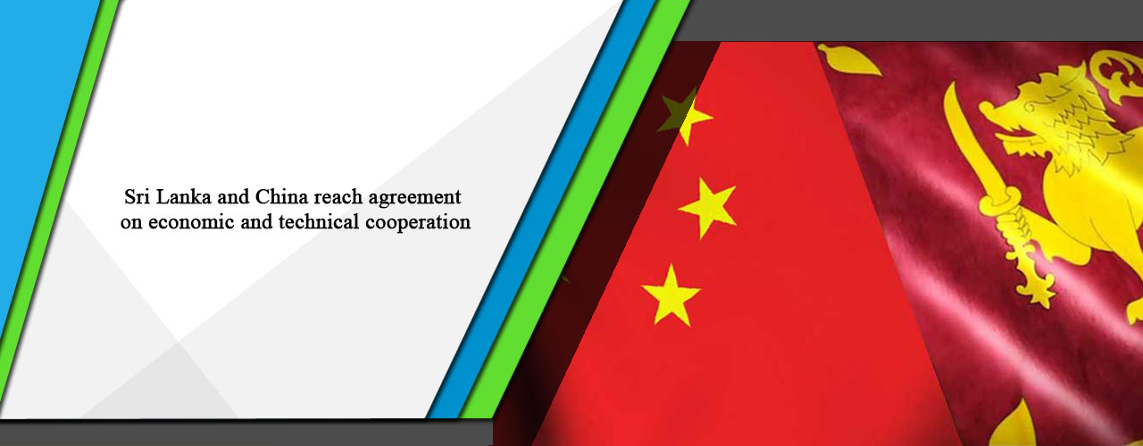 Sri Lanka and China reach agreement on economic and technical cooperation