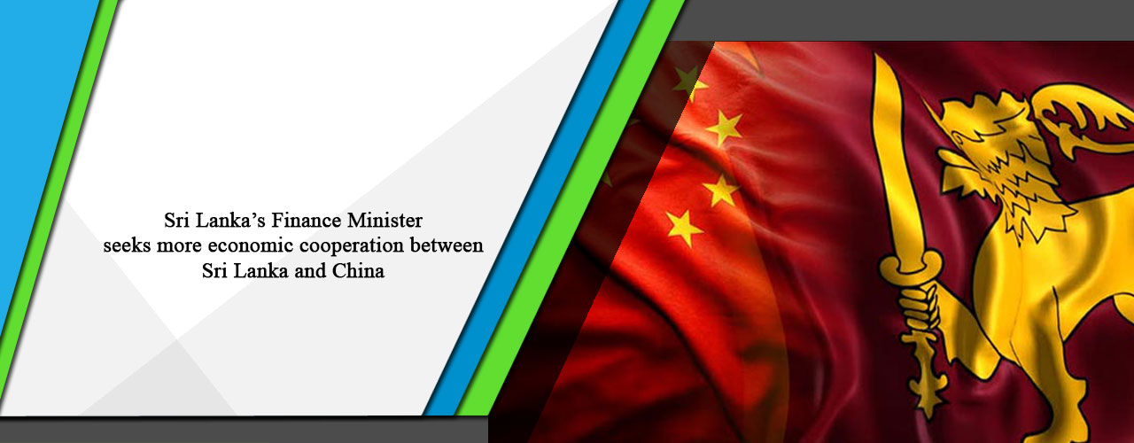 Sri Lanka's Finance Minister seeks more economic cooperation between Sri Lanka and China