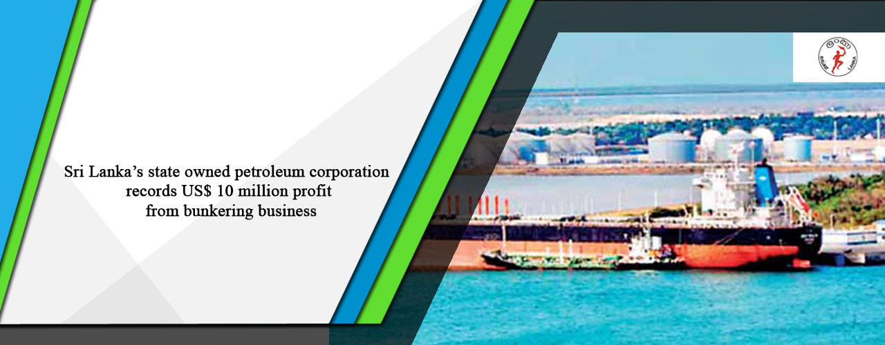 Sri Lanka's state owned petroleum corporation records US$ 10 million profit from bunkering business