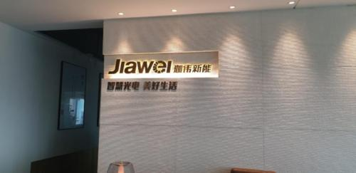 Meeting with Board Chairman of Jiawei-1